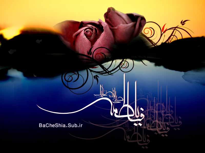 ●●*^*●● گالري تصاوير ويژه شهادت حضرت زهرا(س) ●●*^*●●