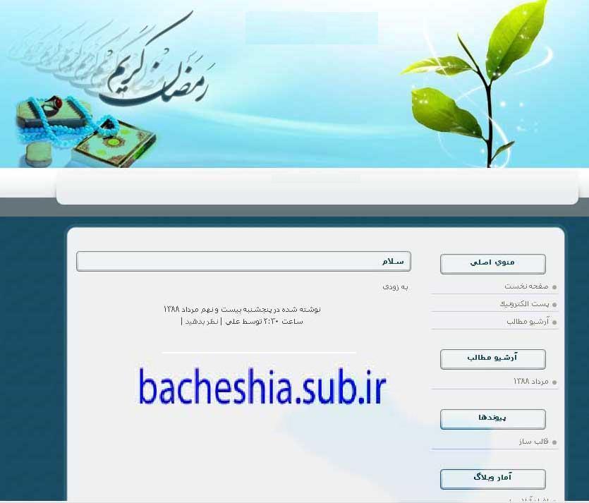 http://bacheshia.persiangig.com/theme/ramazan.jpg